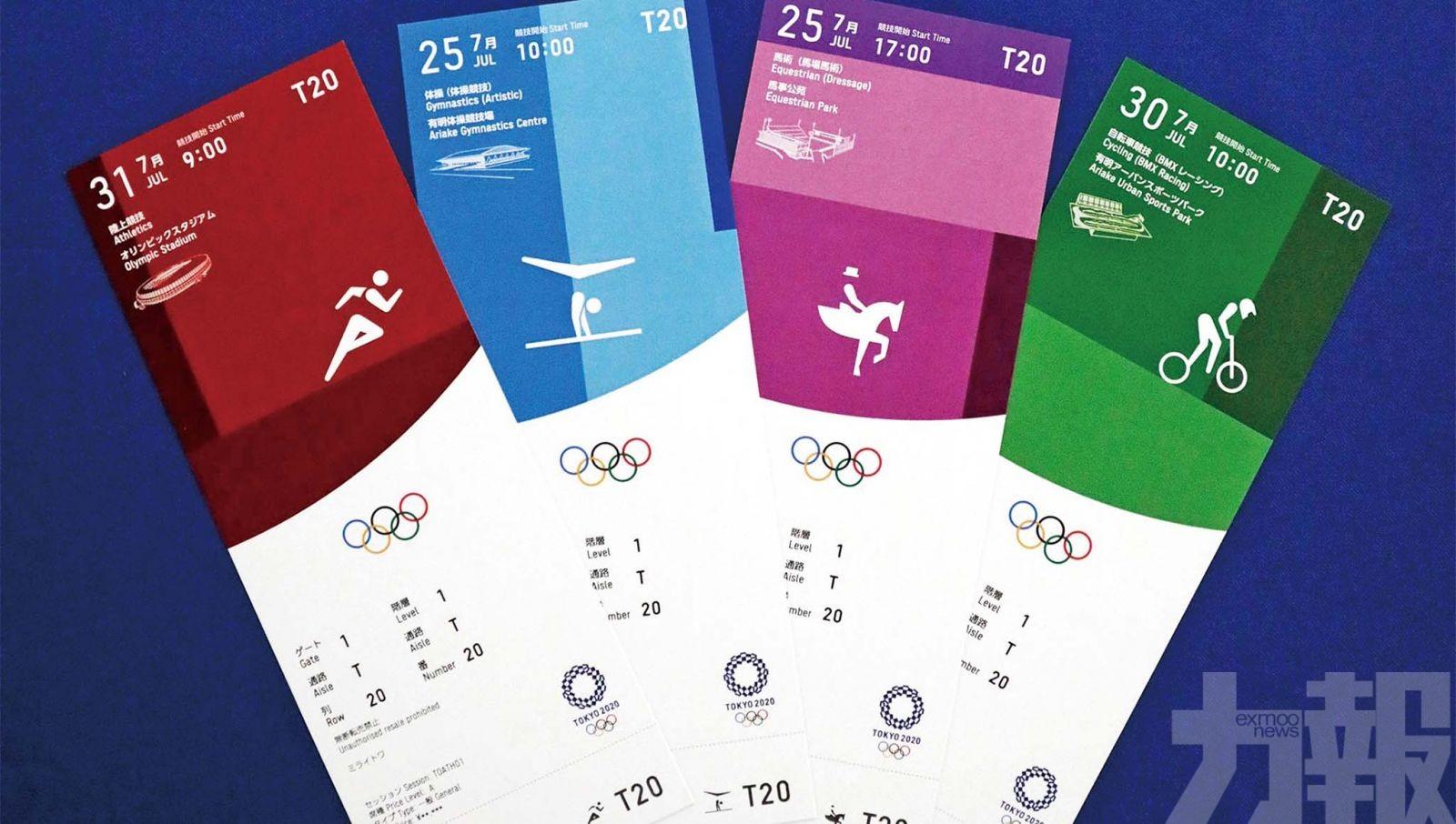 東京奧運門票可保留使用或退款