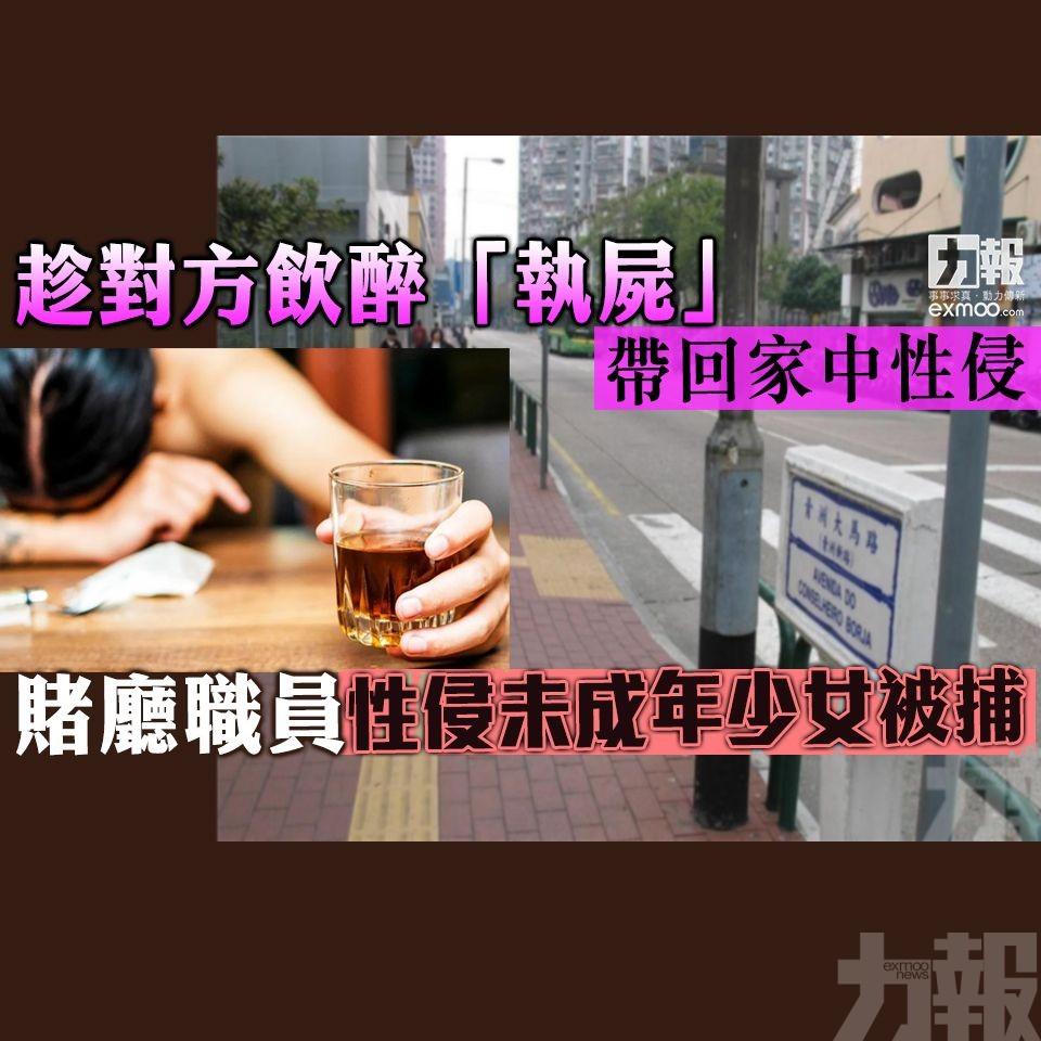 賭廳職員性侵未成年少女被捕