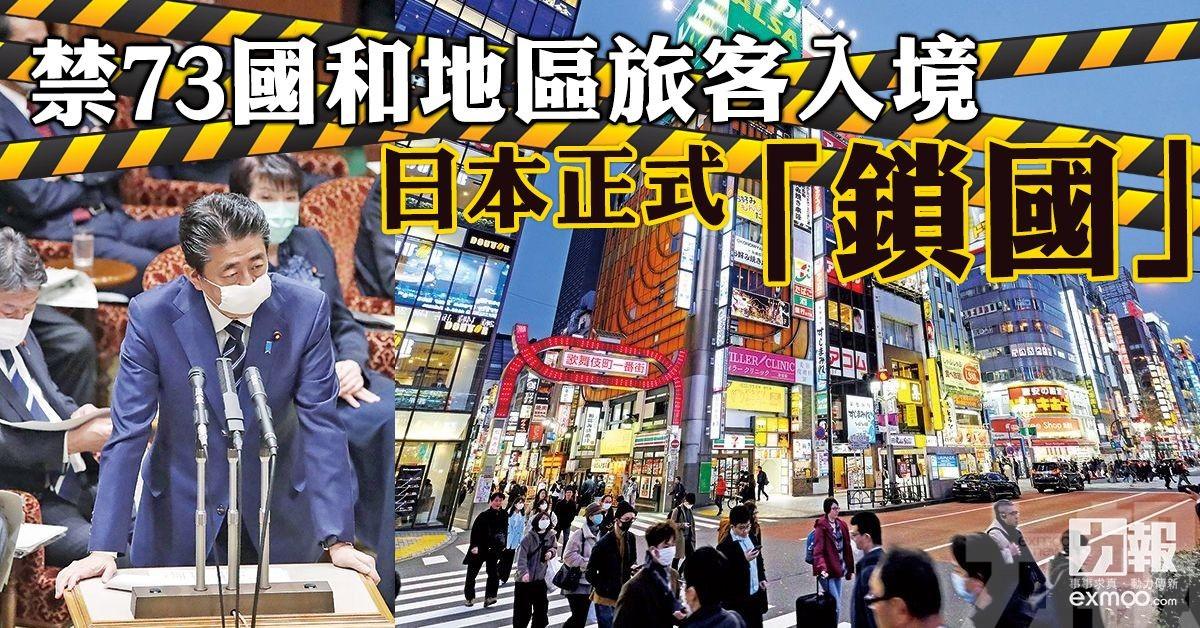 日本正式「鎖國」