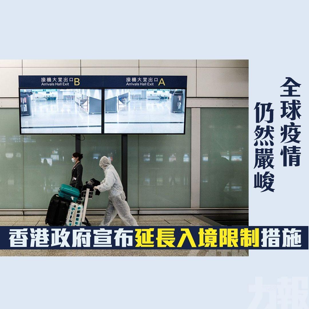 香港政府宣布延長入境限制措施