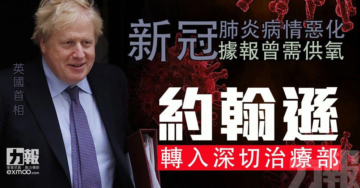 英首相約翰遜轉入深切治療部