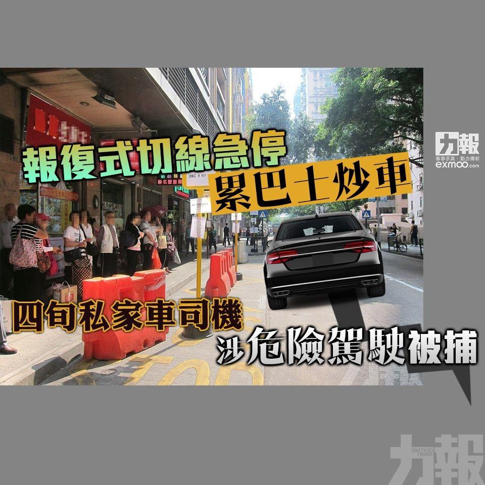 四旬私家車司機涉危險駕駛被捕