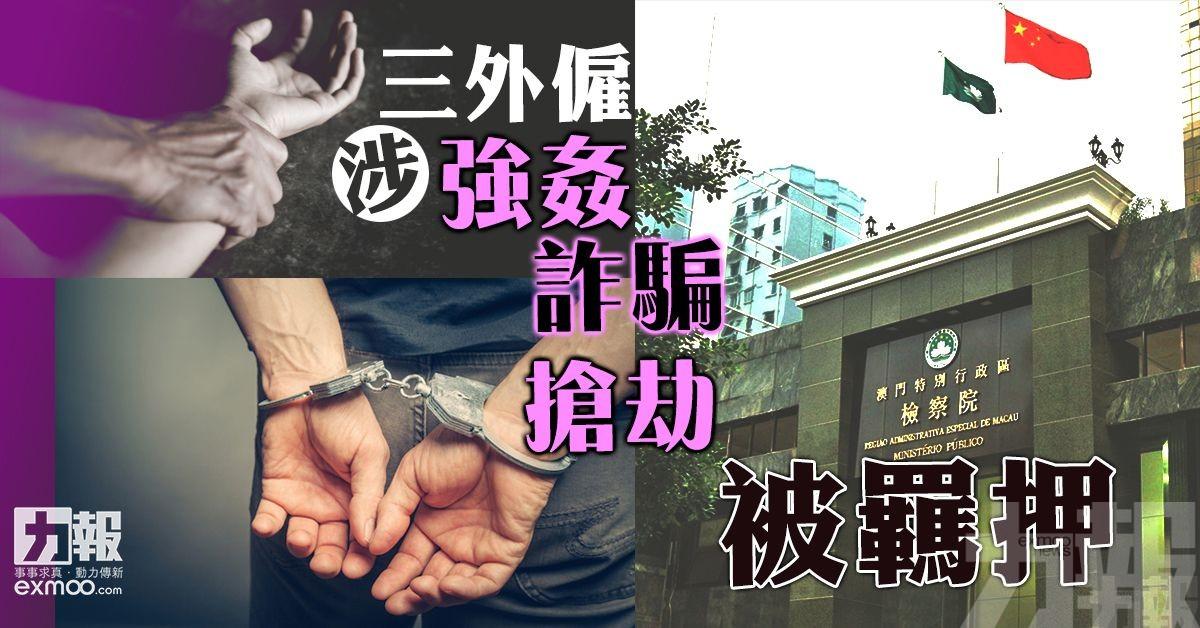 三外僱涉強姦詐騙搶劫被羈押