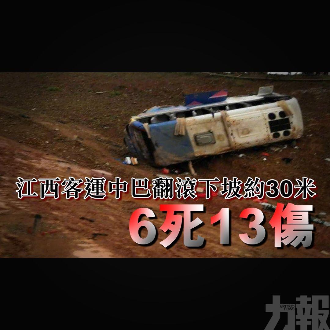 有片!江西客運中巴碌落斜坡約30米 6死13傷