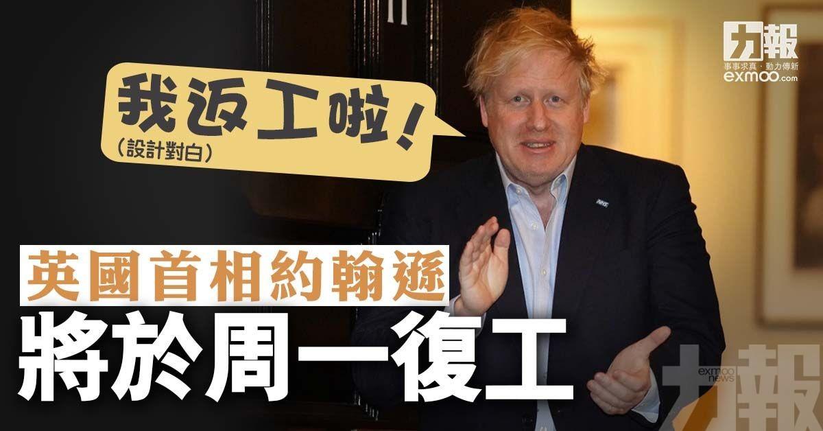 英國首相約翰遜將於周一復工