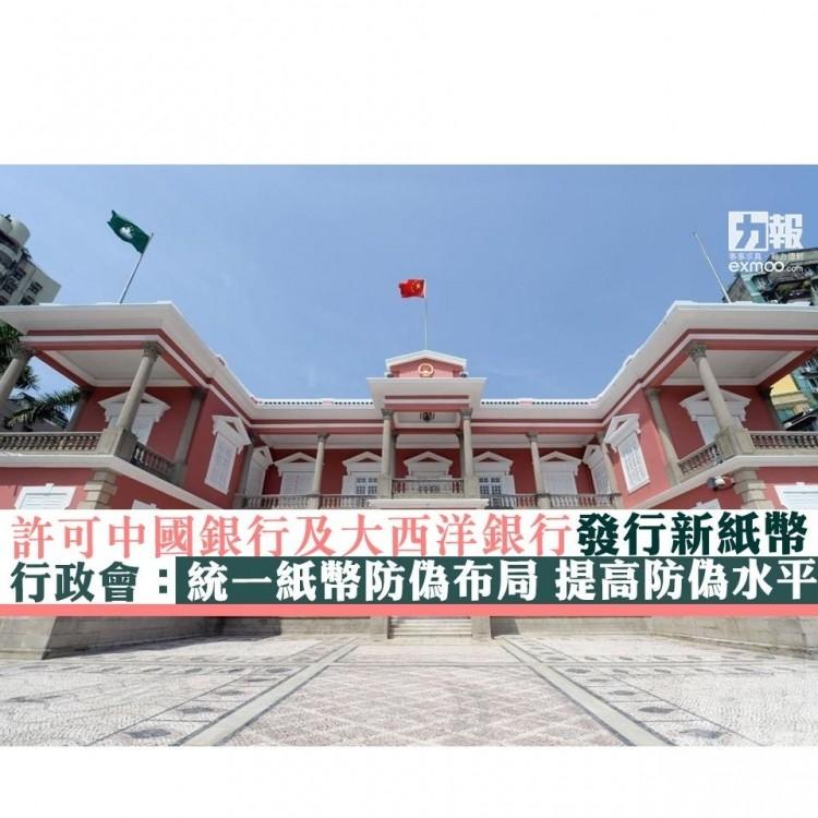 行政會:統一紙幣防偽布局 提高防偽水平