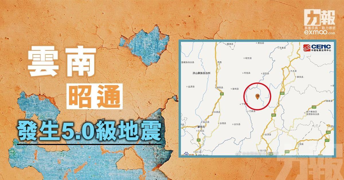 雲南昭通發生5.0級地震