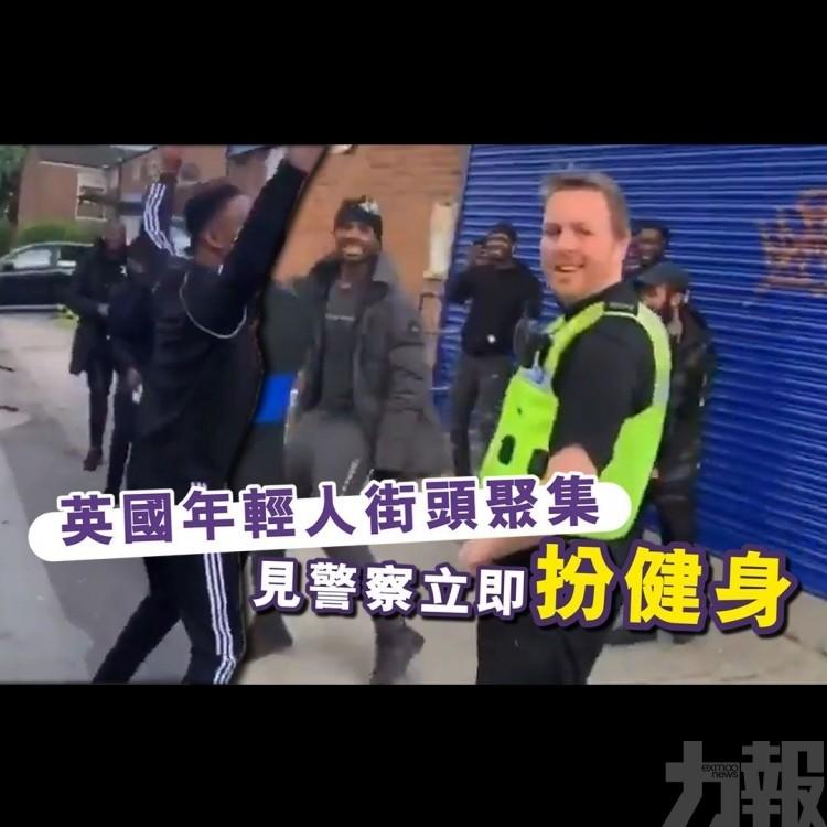 見警察立即扮健身