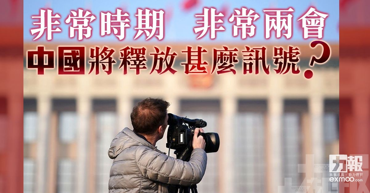 中國將釋放甚麼訊號?