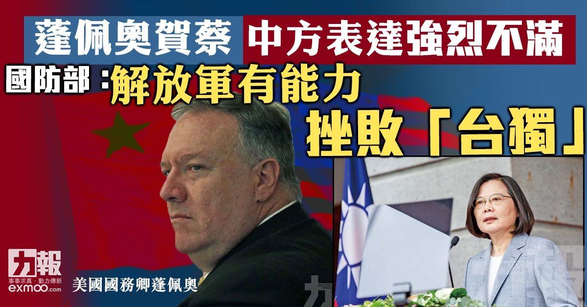 國防部:解放軍有能力挫敗「台獨」