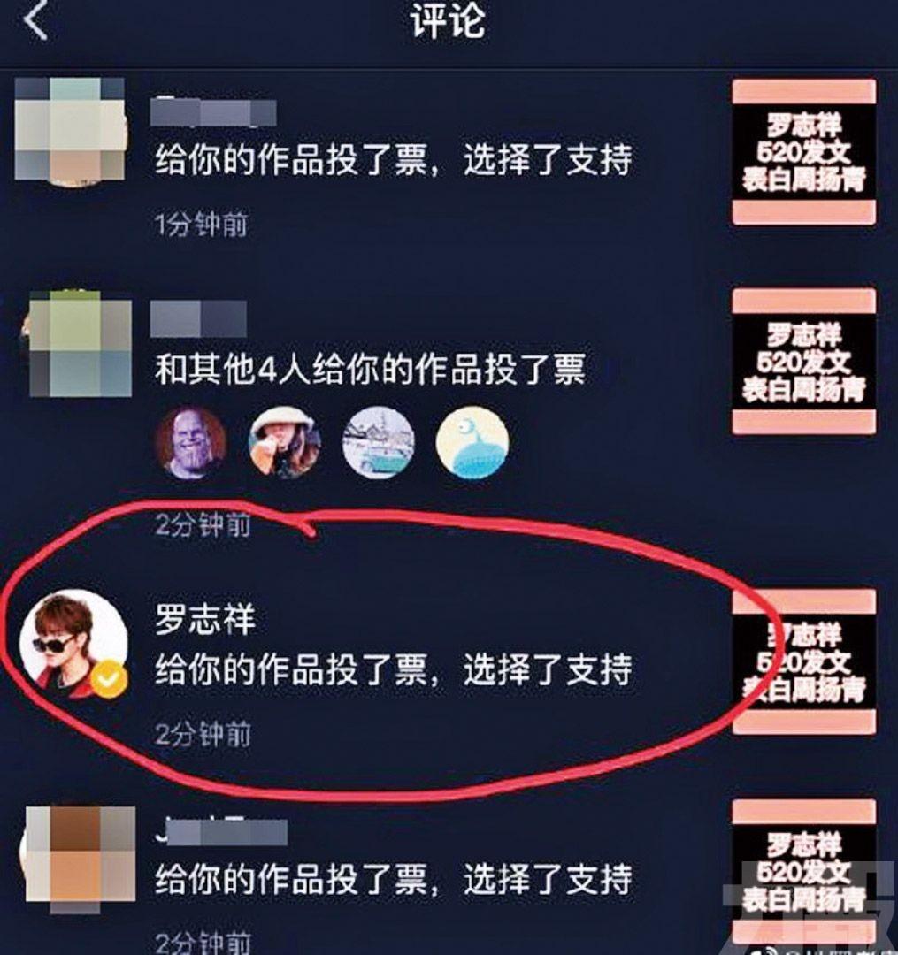羅志祥網上投票想復合