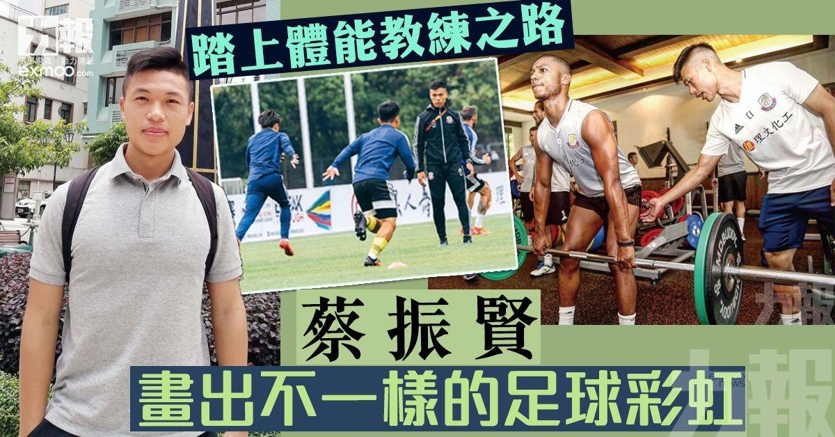 蔡振賢畫出不一樣的足球彩虹
