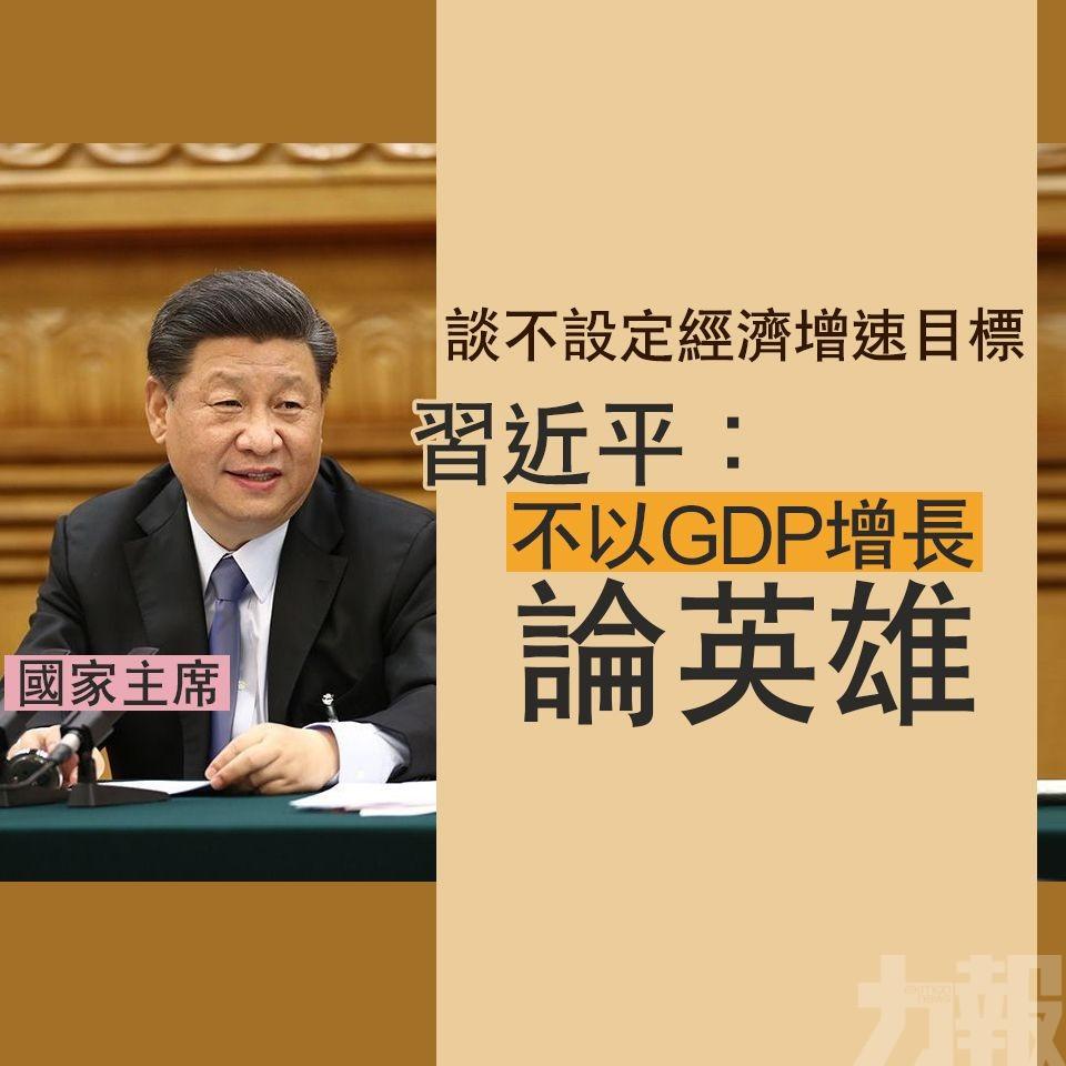 習近平:不以GDP增長論英雄