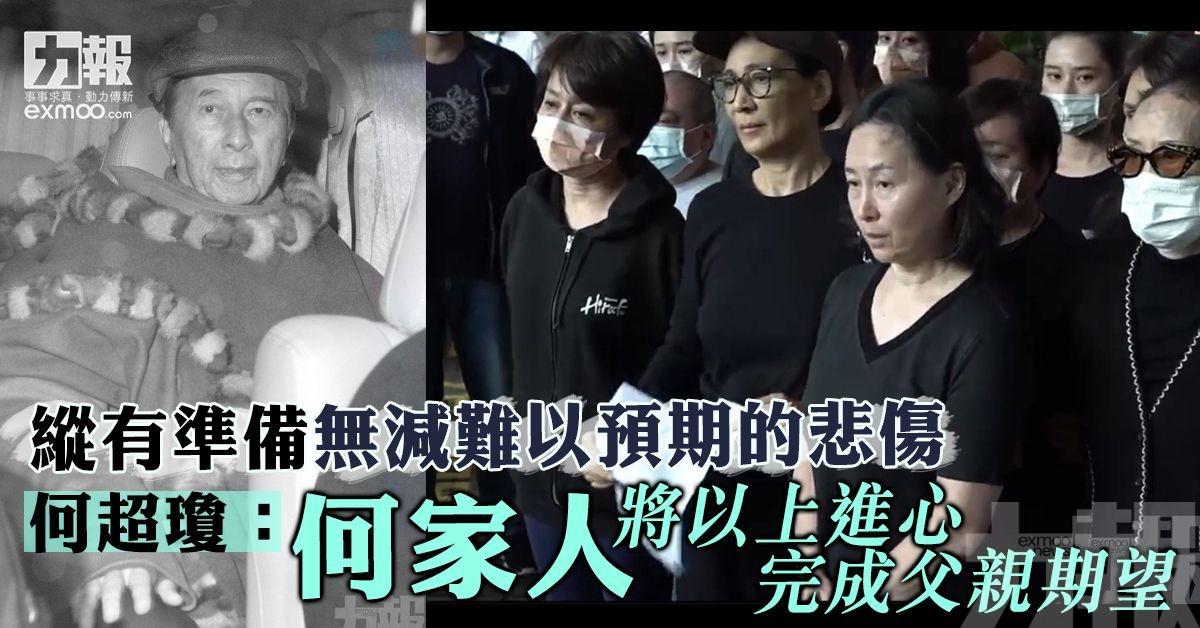 何超瓊:何家人將以上進心完成父親期望