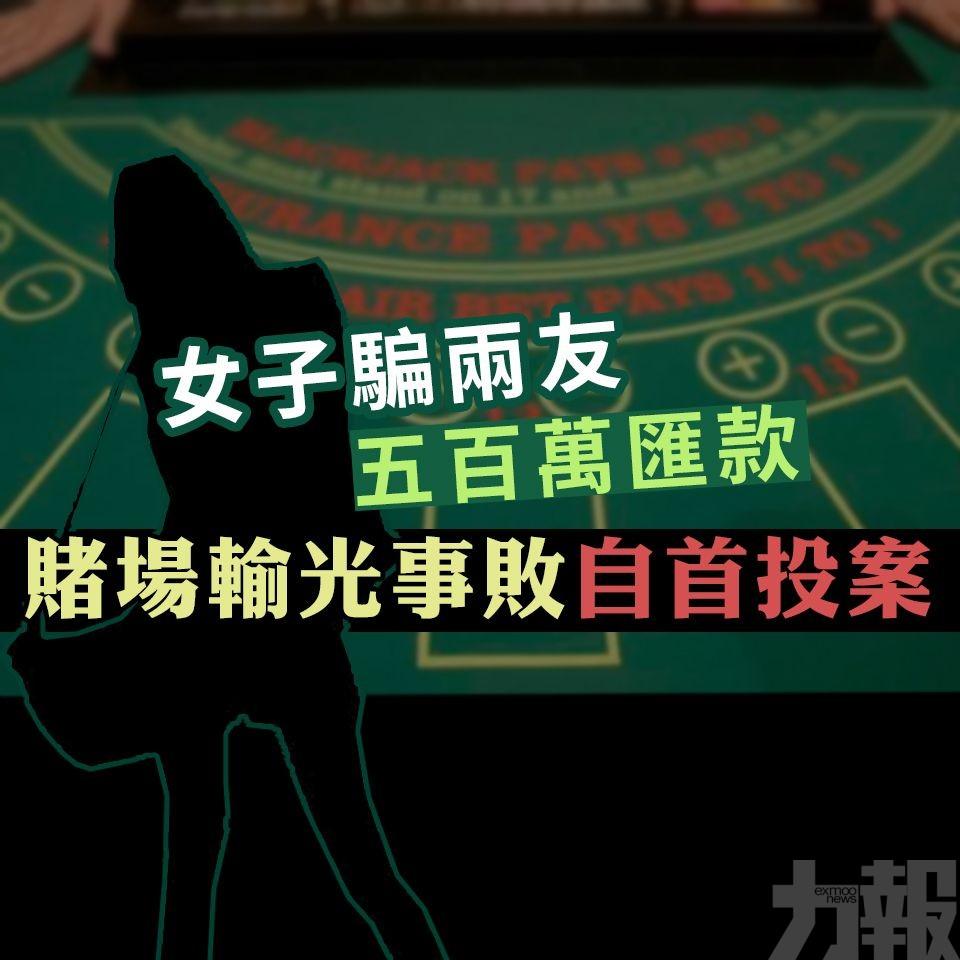 賭場輸光事敗自首投案
