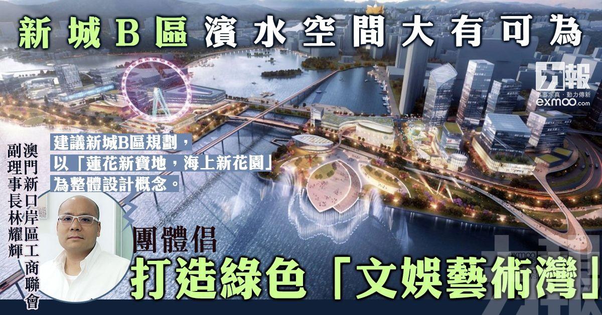 團體倡打造綠色「文娛藝術灣」