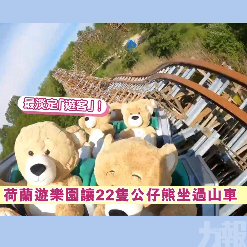 荷蘭遊樂園讓22隻公仔熊坐過山車