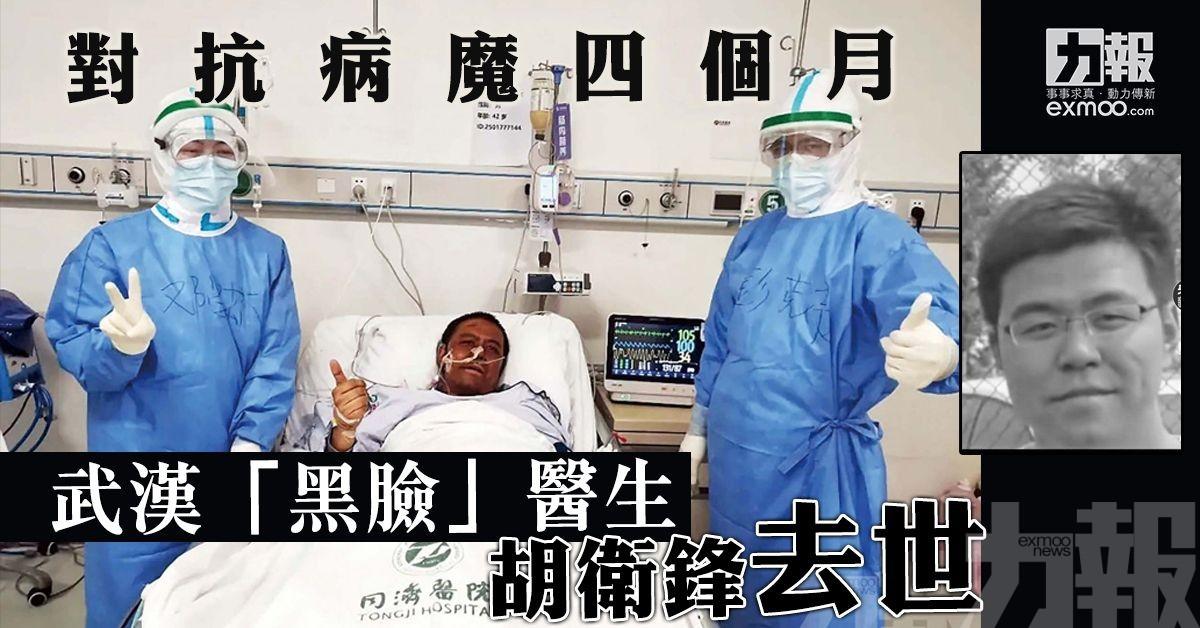 武漢「黑臉」醫生胡衛鋒去世