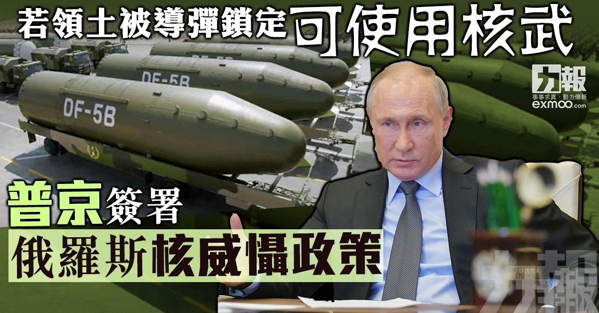 普京簽署俄羅斯核威懾政策