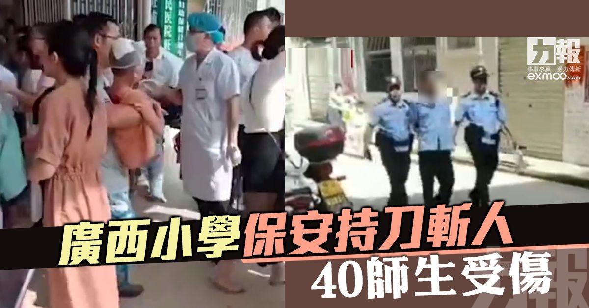 廣西小學保安持刀斬人 40師生受傷
