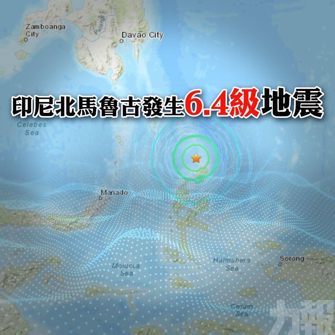 印尼北馬魯古發生6.4級地震
