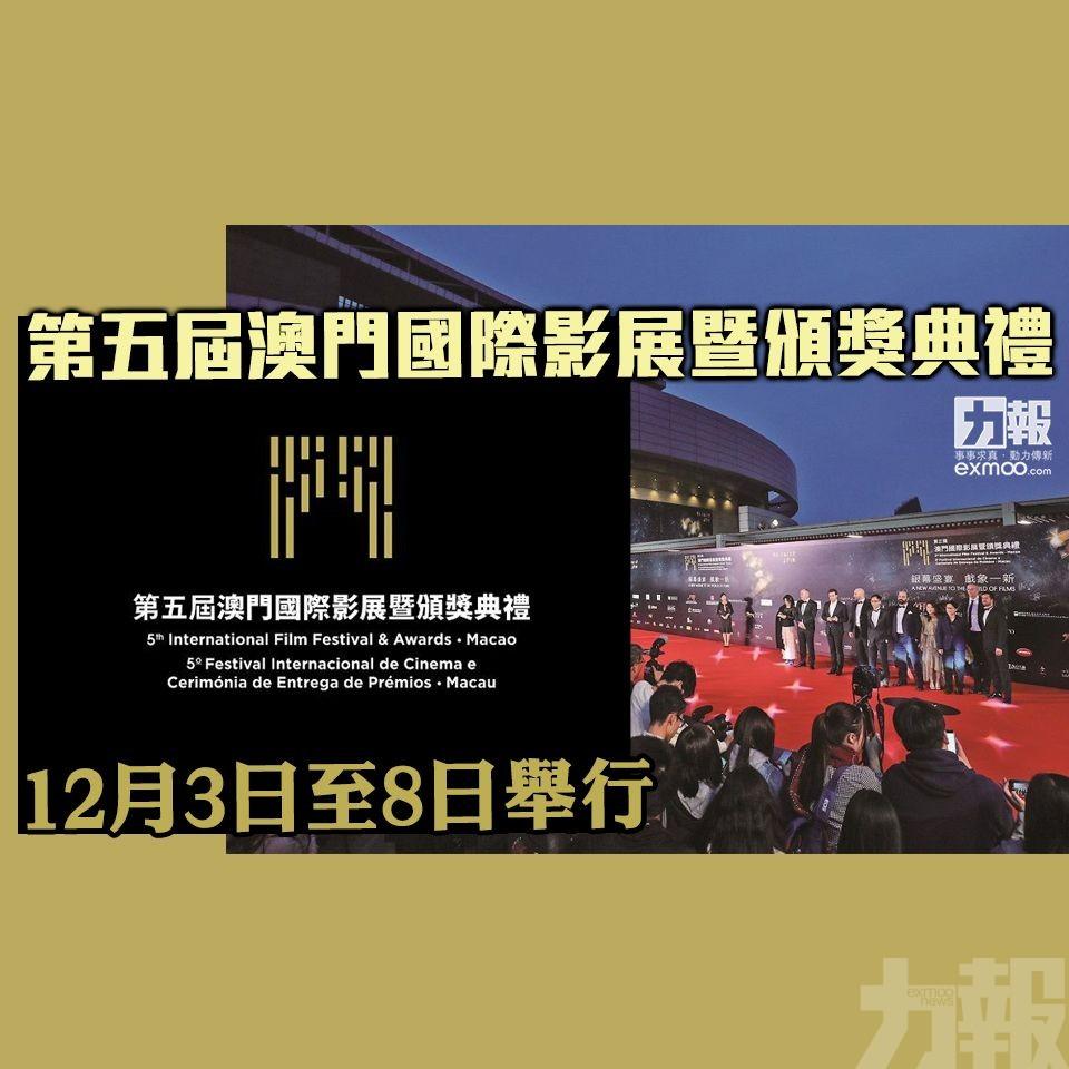 12月3日至12月8日舉行