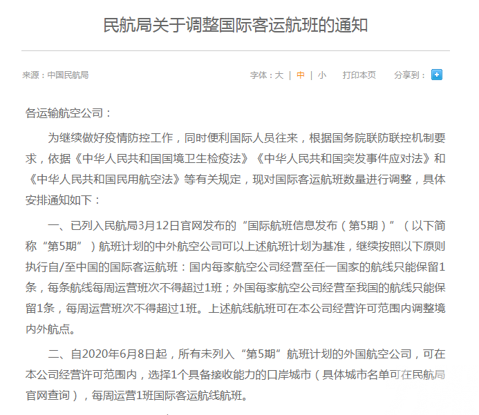 美國取消中國航空公司禁飛令