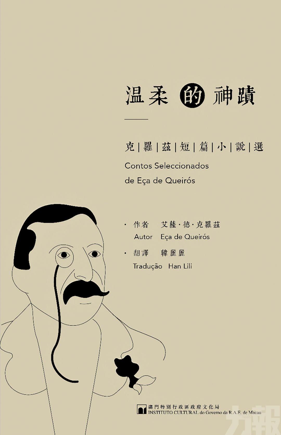 中葡文化點滴