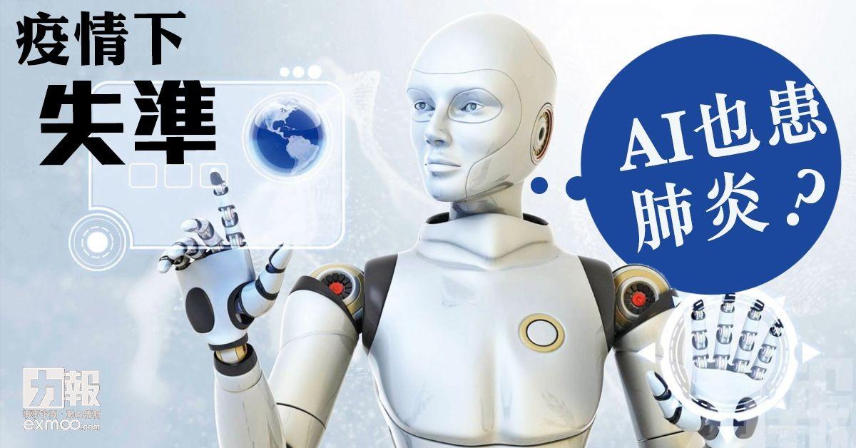 疫情下失準  AI也患肺炎?