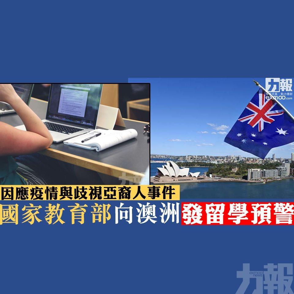 國家教育部向澳洲發留學預警
