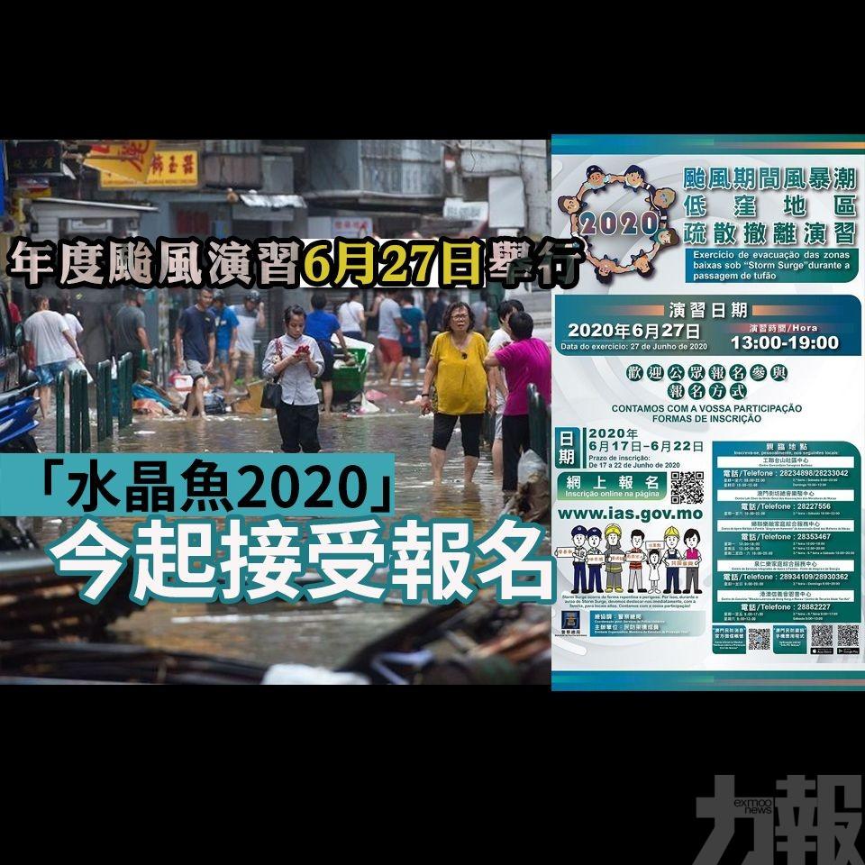 「水晶魚2020」今起接受報名
