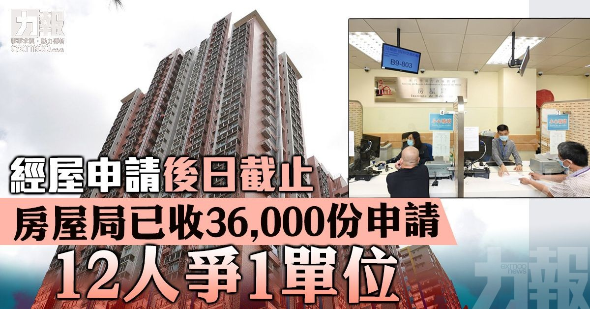 房屋局已收36,000份申請 12人爭一單位