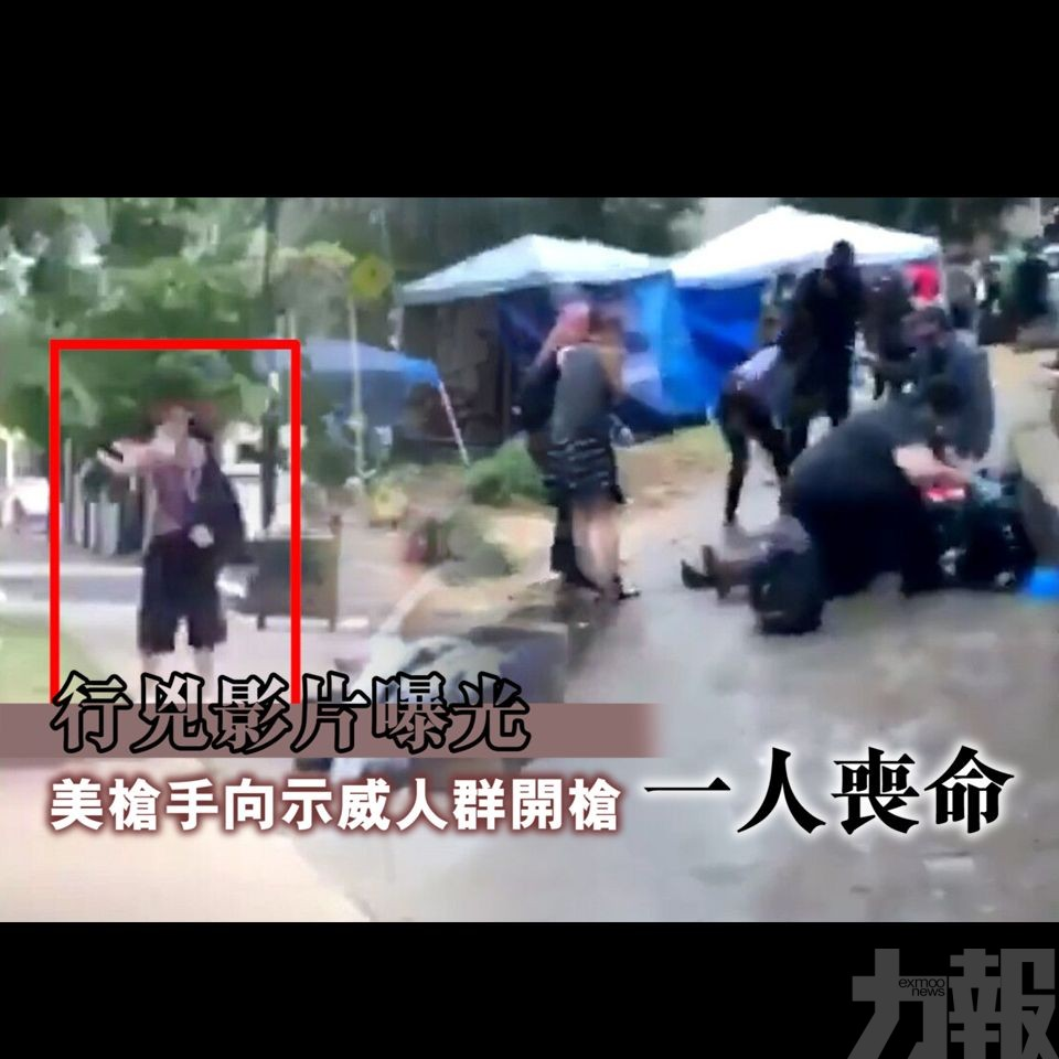 美槍手向示威人群開槍 一人喪命