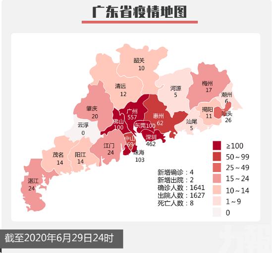 廣東新增4例境外輸入確診