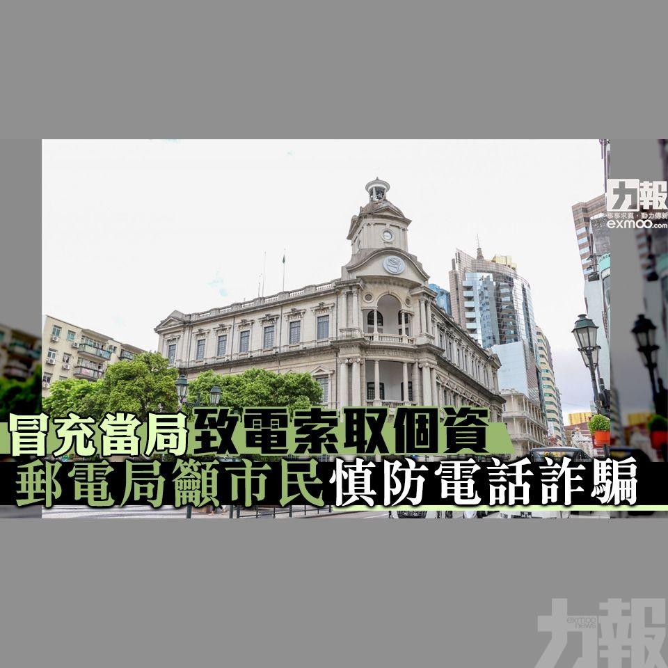 郵電局籲市民慎防電話詐騙