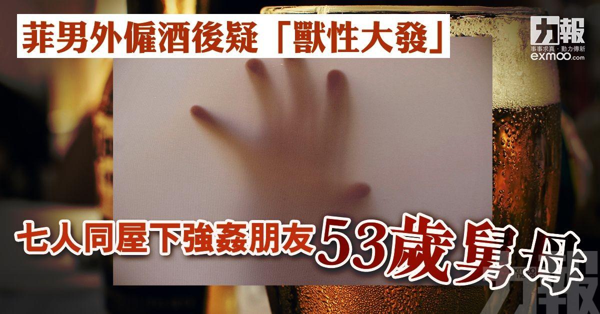 七人同屋下強姦朋友53歲舅母