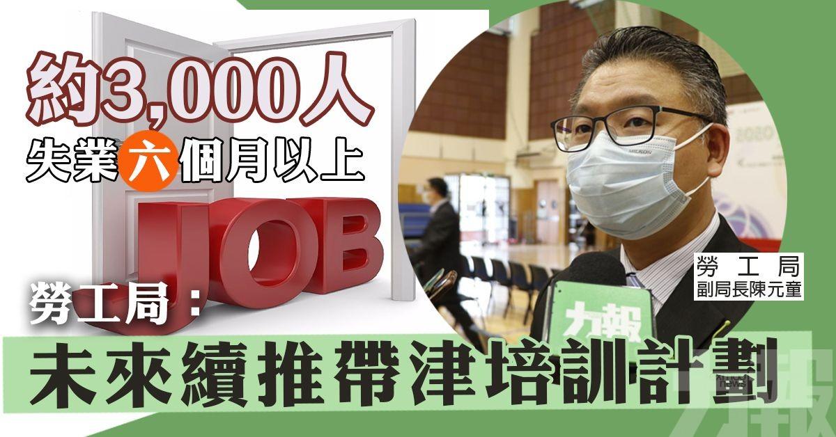 勞工局:未來續推帶津培訓計劃