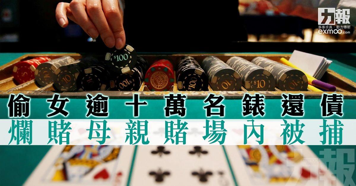爛賭母親賭場內被捕