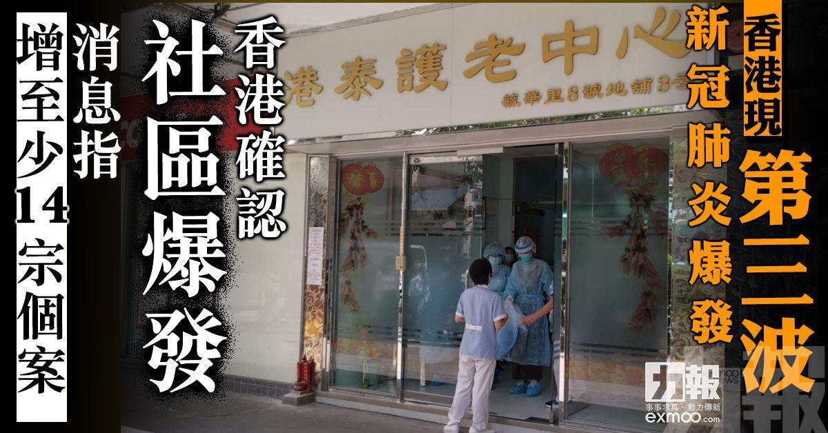 香港確認「社區爆發」 消息指增至少14宗個案- 澳門力報官網