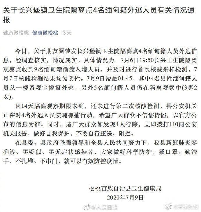 貴州隔離點4名外籍人士出逃
