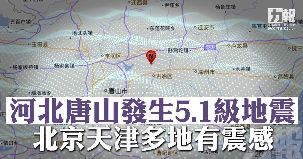 河北唐山發生5.1級地震