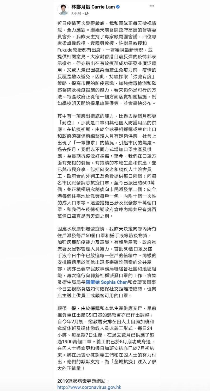 林鄭月娥:盡快公布抗疫措施