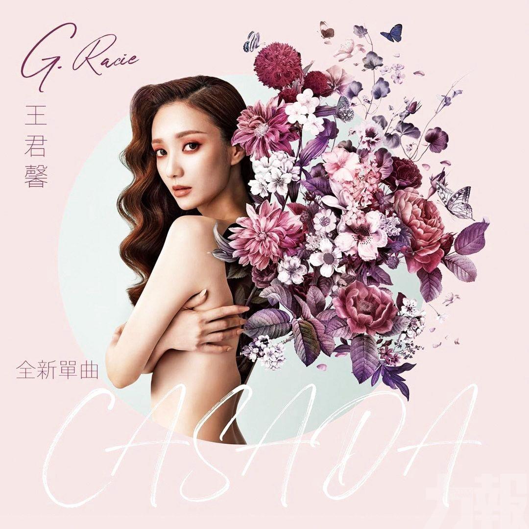 王君馨獨立歌手「再出道」