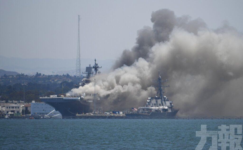 美軍兩棲攻擊艦爆炸起火