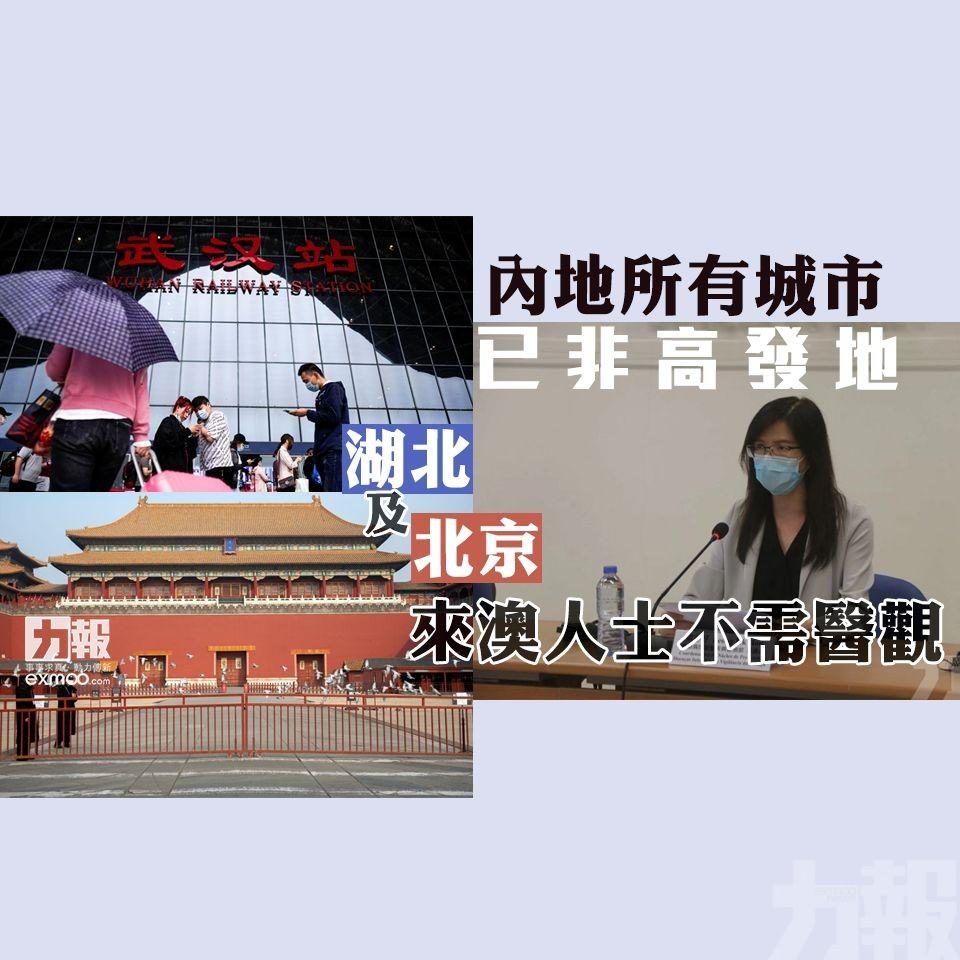 湖北及北京來澳人士不需醫觀