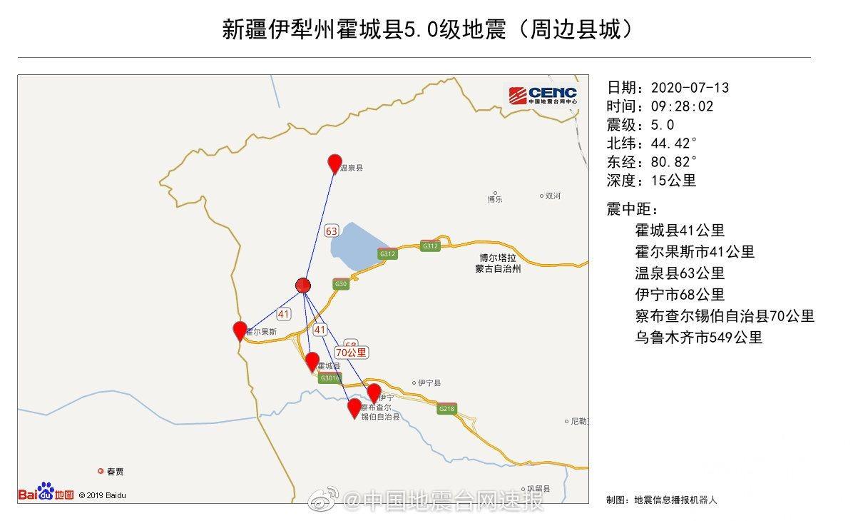 新疆發生5級地震