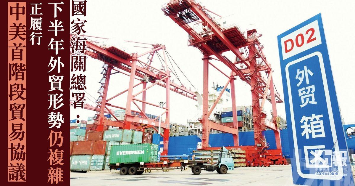 正履行中美首階段貿易協議