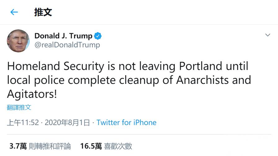特朗普揚言不平定不撤部隊