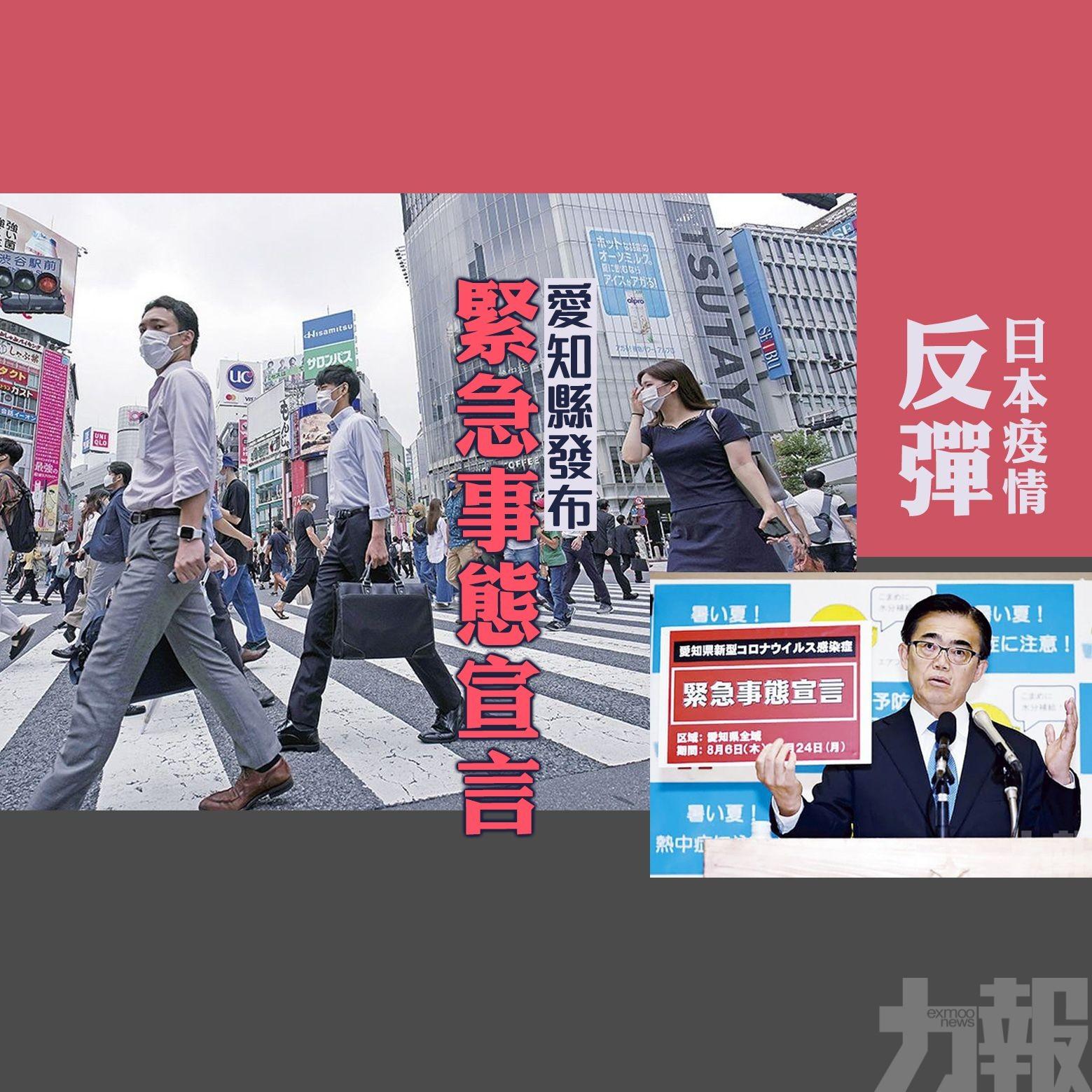 愛知縣發布緊急事態宣言