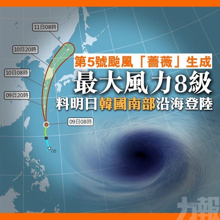 料明日韓國南部沿海登陸